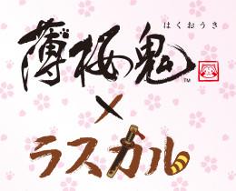 画像 「ラスカル」が「薄桜鬼」とコラボレーション!