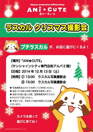 画像 ANi★CUTE(あに★きゅーと)にて、クリスマスイベント実施