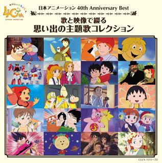 画像 世界名作劇場40周年を記念したCD発売!