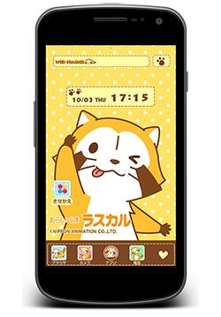 画像 あらいぐまラスカルのAndroid™きせかえアプリが登場!!