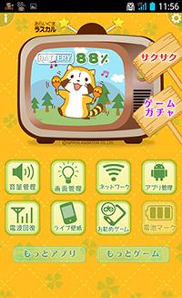 画像 Android™向けあらいぐまラスカルの無料アプリ2種類が登場!