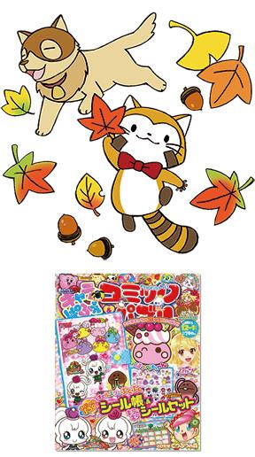 画像 キャラぱふぇコミック&パズル12-1月号にてラスカルカフェ最新話掲載!
