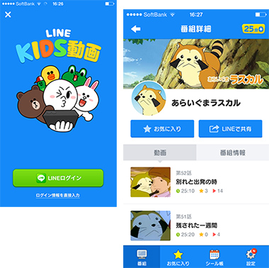画像 LINE KIDS動画でアニメ「あらいぐまラスカル」配信
