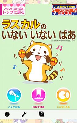 画像 幼児向けアプリ「いないいないばあ」にラスカルが登場!