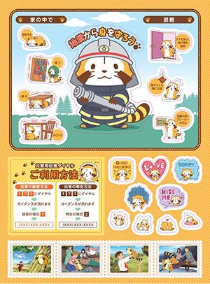 画像 ラスカルが日本防火・危機管理促進協会のキャンペーンキャラクターに!