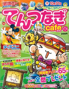 画像 『てんつなぎcafe 9.10月号』にラスカルが掲載されました