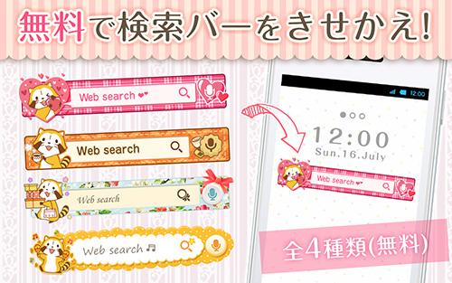 画像 きせかえ検索『あらいぐまラスカル』for DRESSAPPS