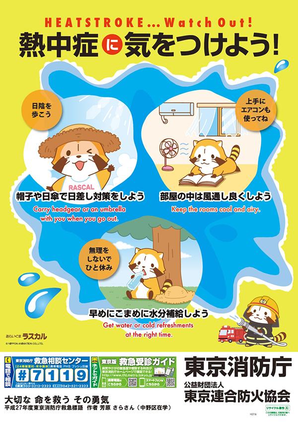 http://araiguma-rascal.com/news_event/2015/05/22/150527_01.jpg