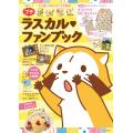画像 「プチラスカルファンブック」が7月3日発売!