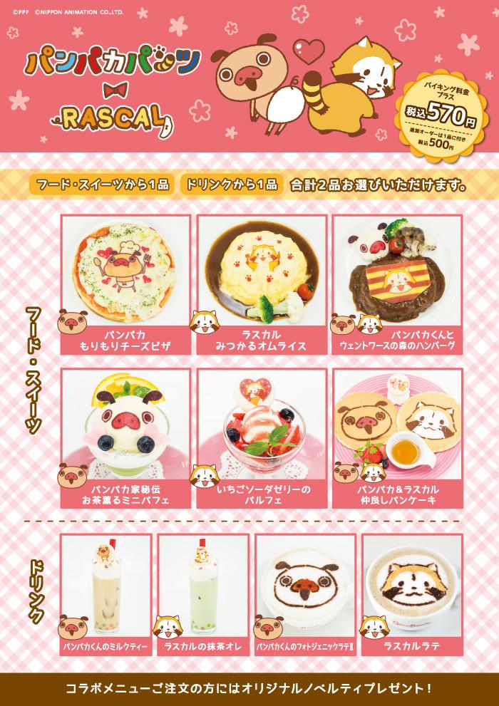 1604_raspan menu_1.jpg