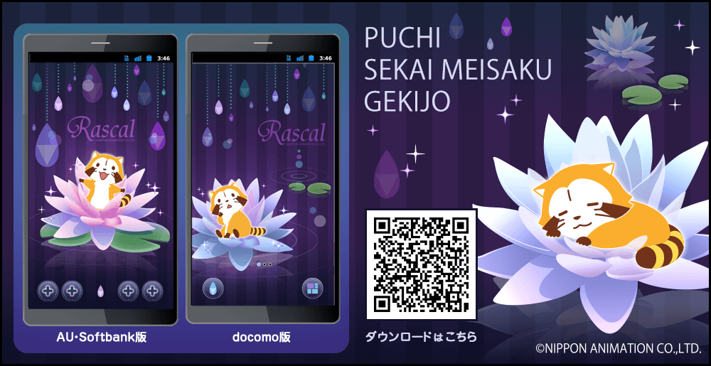 Rascal*Water lily