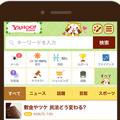 画像 Yahoo! JAPAN きせかえテーマにラスカルが登場