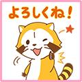 画像 ラスカルの「LINE桜くじつきスタンプ」が期間限定で配信開始!
