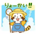 画像 新作LINEスタンプ「SUMMER NIGHT★ラスカル」配信開始!