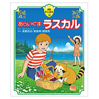 画像 徳間アニメ絵本に「あらいぐまラスカル」が登場!