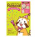 画像 ラスカル 40th Anniversary Bookが9月7日に発売!
