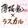 画像 「ラスカル」と「薄桜鬼」とのコラボレーションが決定!!