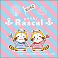画像 【更新】神戸ハーバーランドumieで、期間限定「ラスカルショップ」開催!!
