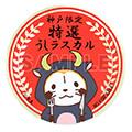 画像 ラスカルショップ神戸にて「うしラスカル」のステッカープレゼント!