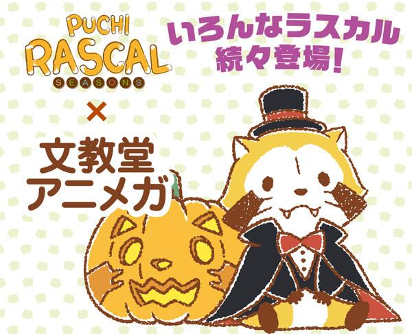 アニメガ puchi rascal seasons ハロウインデザイン発売 ニュース
