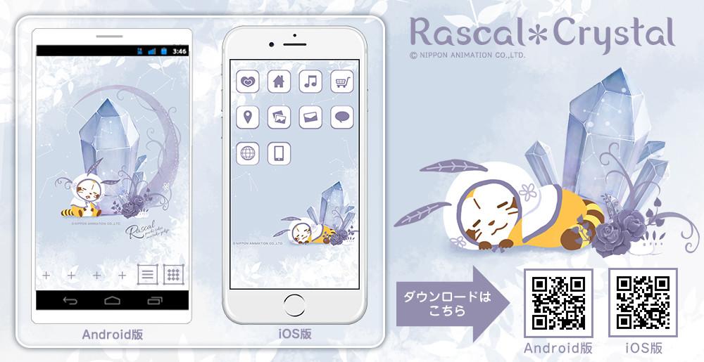 Rascal*Crystal