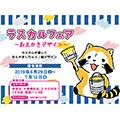 画像 6月29日より「ラスカルフェア ~おえかきデザイン~」開催!