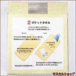 ポケットタオル プチラスカル(ピンク) 商品画像