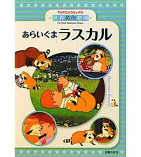 【リマスター版】TVアニメコミックス 世界名作劇場 あらいぐまラスカル 商品画像