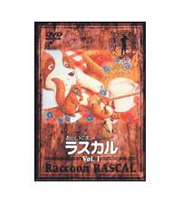 あらいぐまラスカル DVD全13巻 商品画像