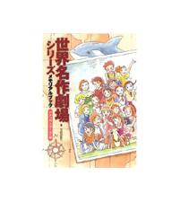世界名作劇場シリーズ メモリアルブック〜アメリカ&ワールド編〜 商品画像