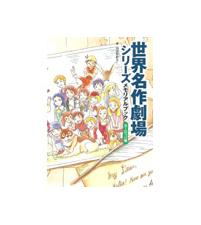 世界名作劇場シリーズ メモリアルブック〜ヨーロッパ編〜 商品画像