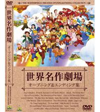 DVD 世界名作劇場 オープニング&エンディング集 商品画像