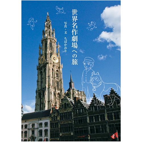 世界名作劇場への旅 商品画像