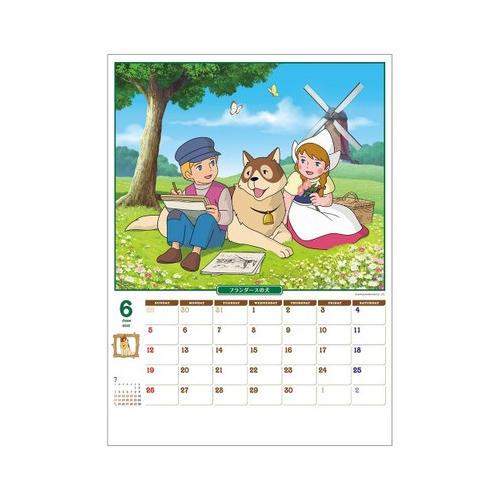 2016年 世界名作劇場ニューファミリーカレンダー 商品画像
