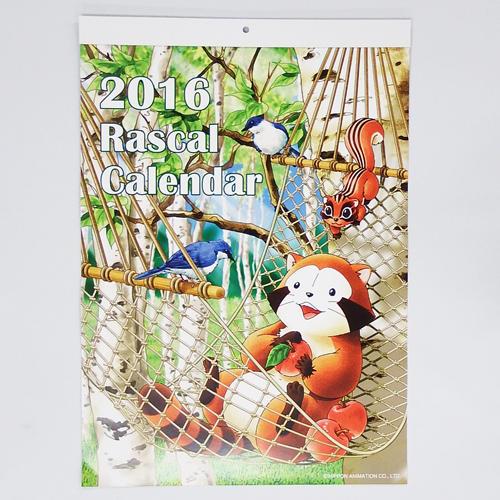 2016年 ラスカルカレンダー 商品画像