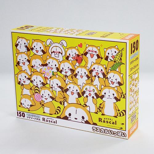 ジグソーパズル 150ピース (ラスカルいっぱい) 商品画像