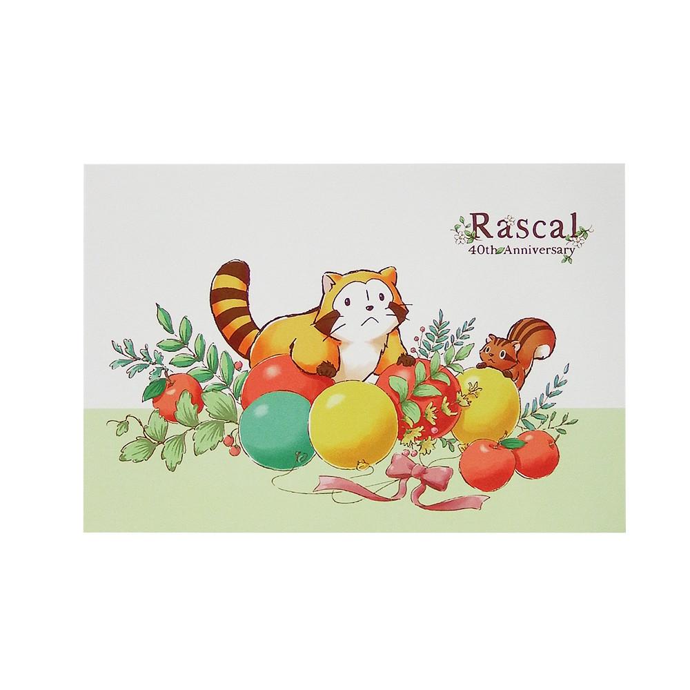 ラスカル ポストカード(2種) 商品画像