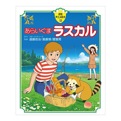 徳間アニメ絵本シリーズ「あらいぐまラスカル」 商品画像