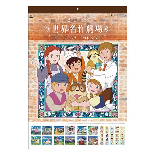 ニューファミリーカレンダー世界名作劇場(2019) 商品画像