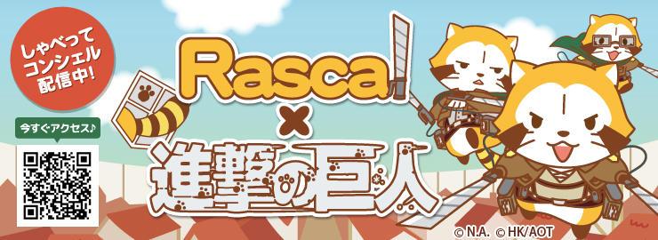 mup_rascal_shingeki.jpg